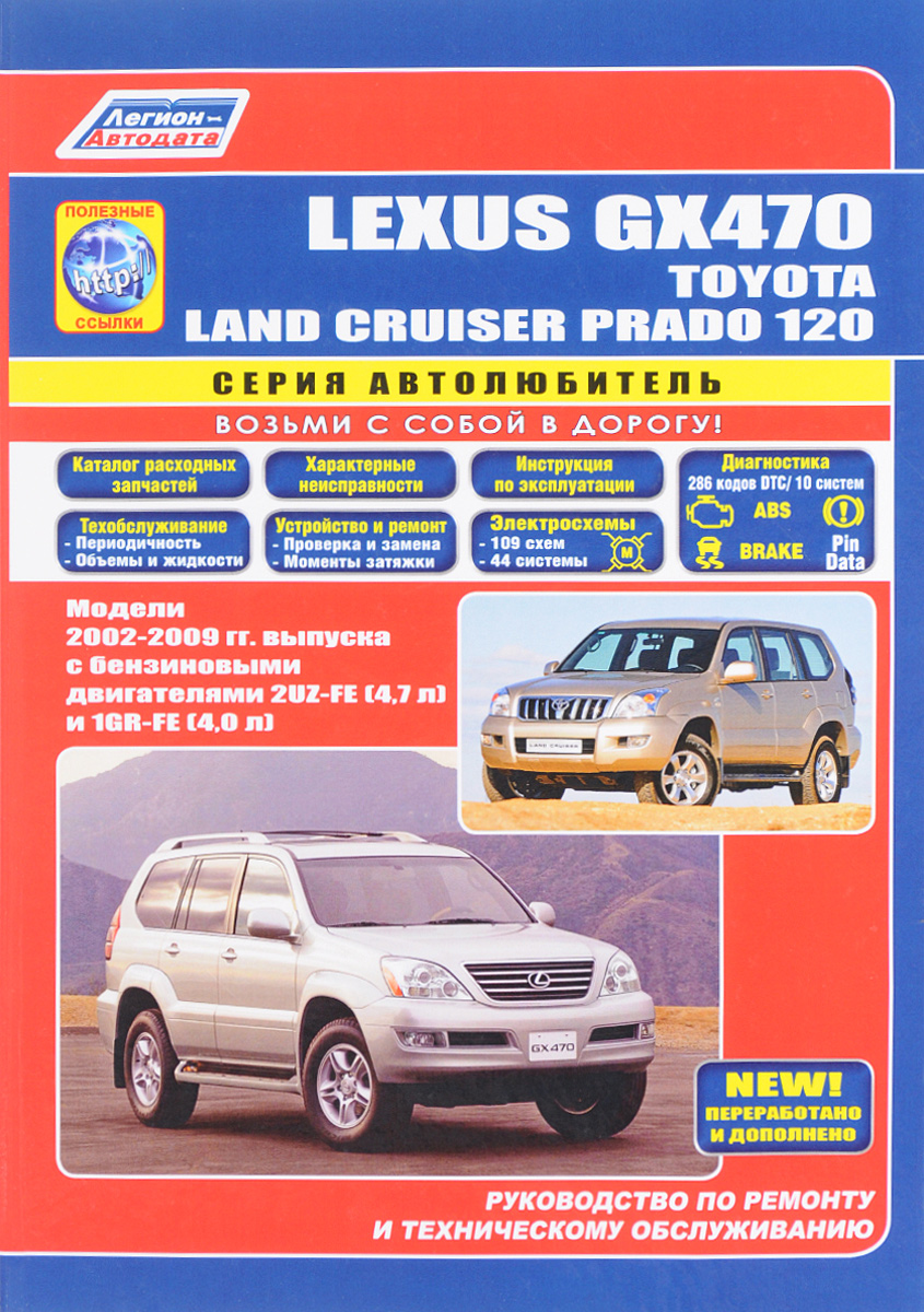 Lexus GX470 / Toyota Land Cruiser Prado 120. Модели 2002 - 2009 года выпуска. Руководство по ремонту и техническому обслуживанию toyota crown crown majesta модели 1999 2004 гг выпуска toyota aristo lexus gs300 модели 1997 руководство по ремонту и техническому обслуживанию