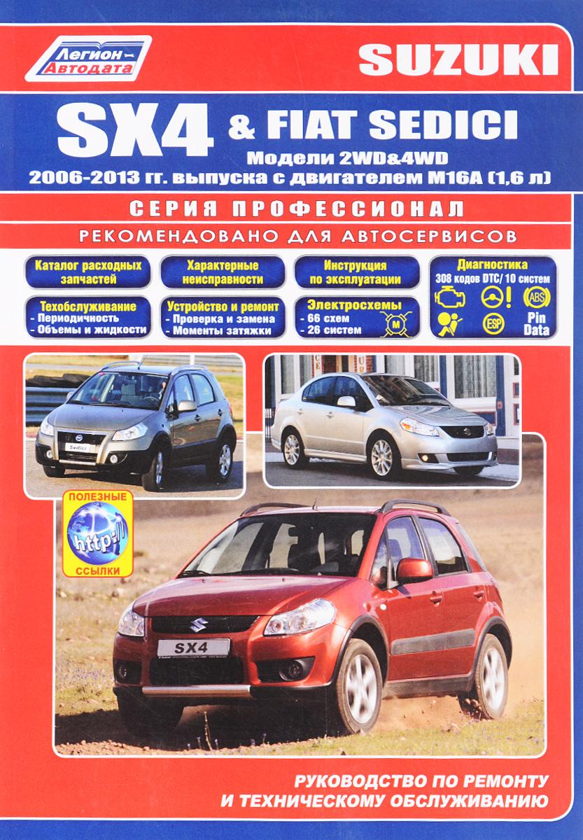 Suzuki SX4 / Fiat Sedici. Модели 2006-2013 гг. выпуска с двигателем M16A(1,6). Руководство по ремонту и техническому обслуживанию