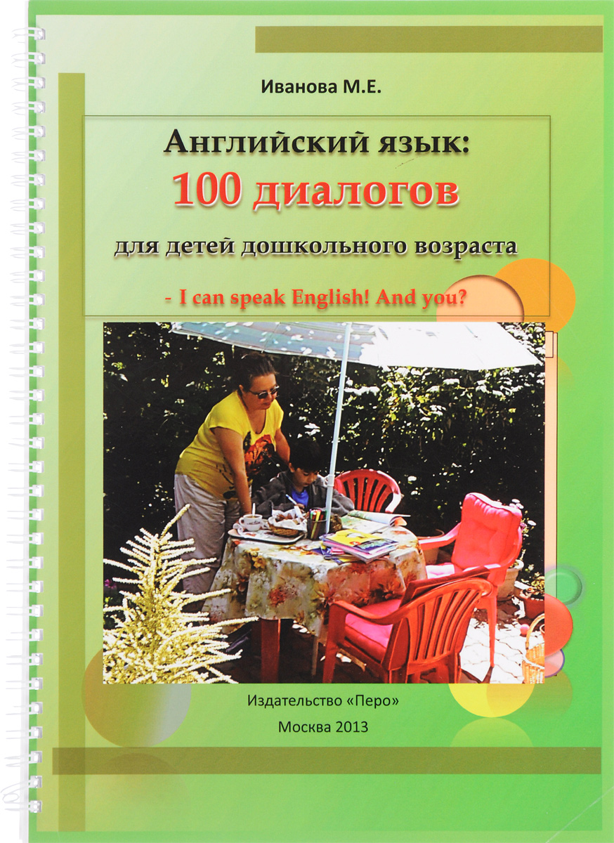 М. Е. Иванова Английский язык. 100 диалогов