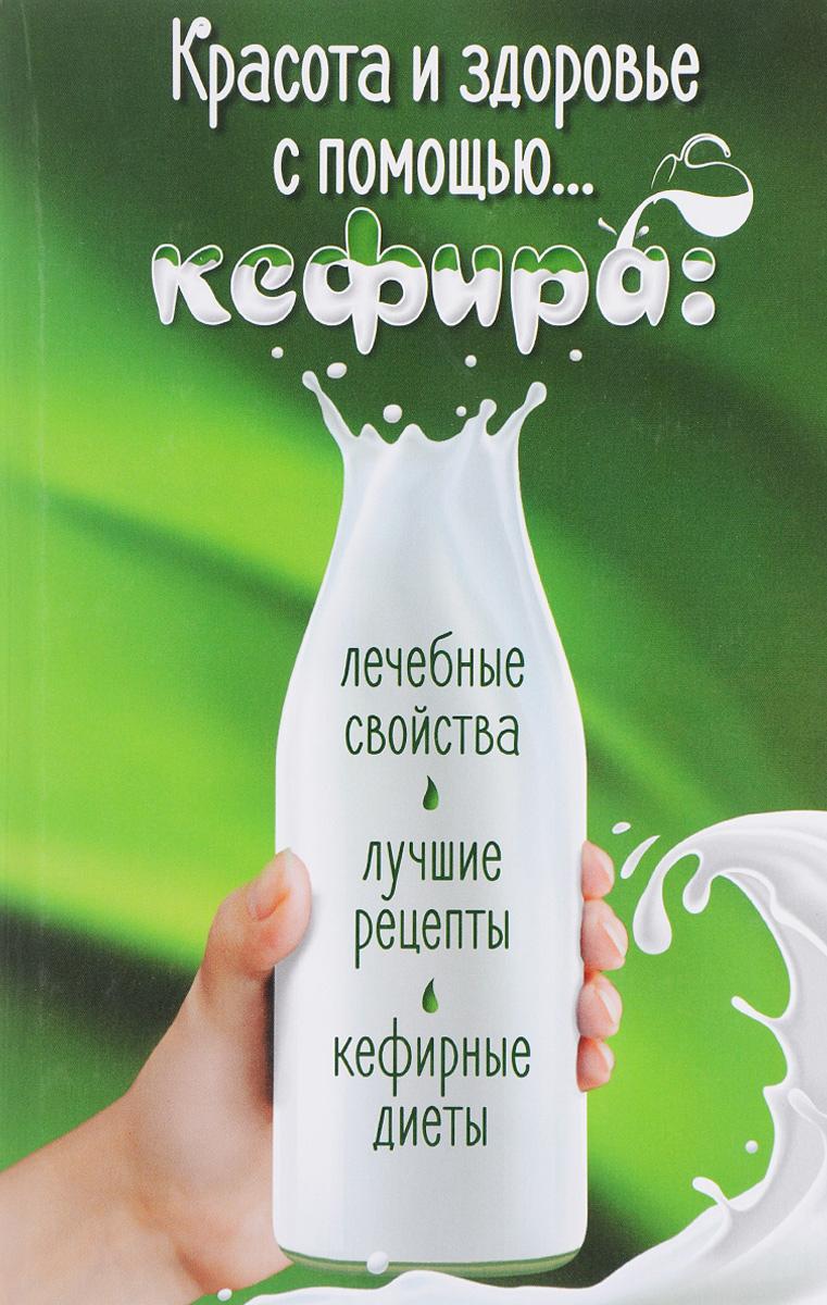 Марина Романова Красота и здоровье с помощью… кефира. Лечебные свойства, лучшие рецепты, кефирные диеты