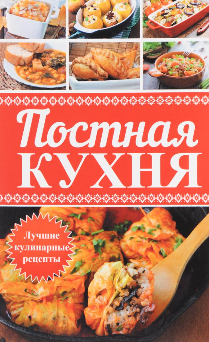 Ярослава Васильева Постная кухня. Лучшие кулинарные рецепты