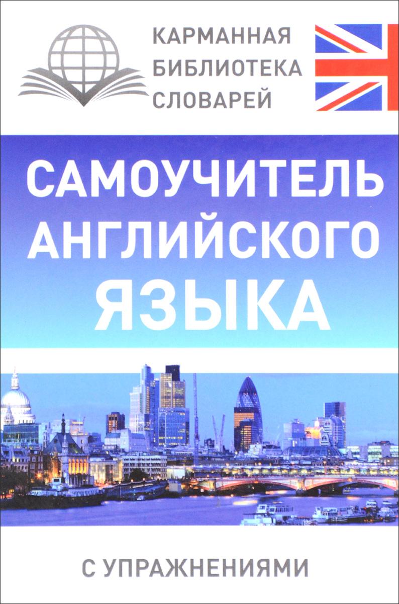 9785170964406 - Сергей Матвеев: Самоучитель английского языка с упражениями - Книга