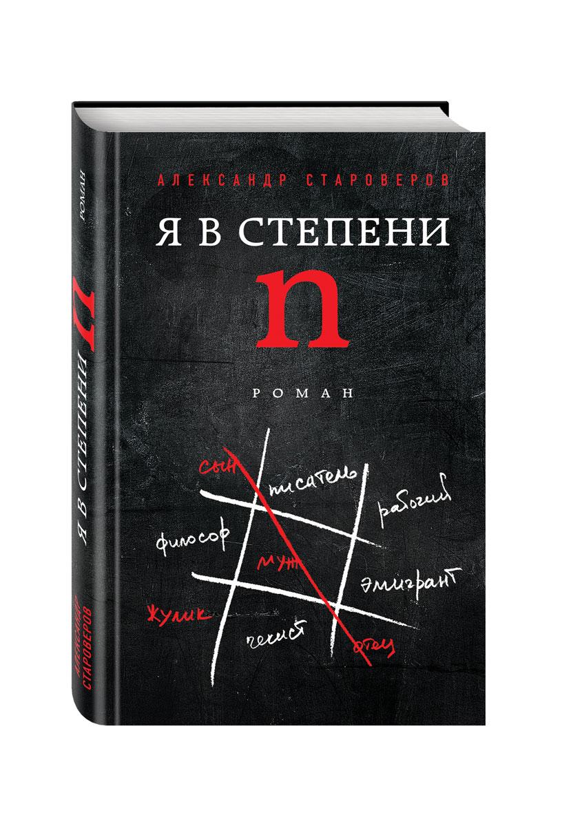 Александр Староверов Я в степени N колонна raffaello 1107881