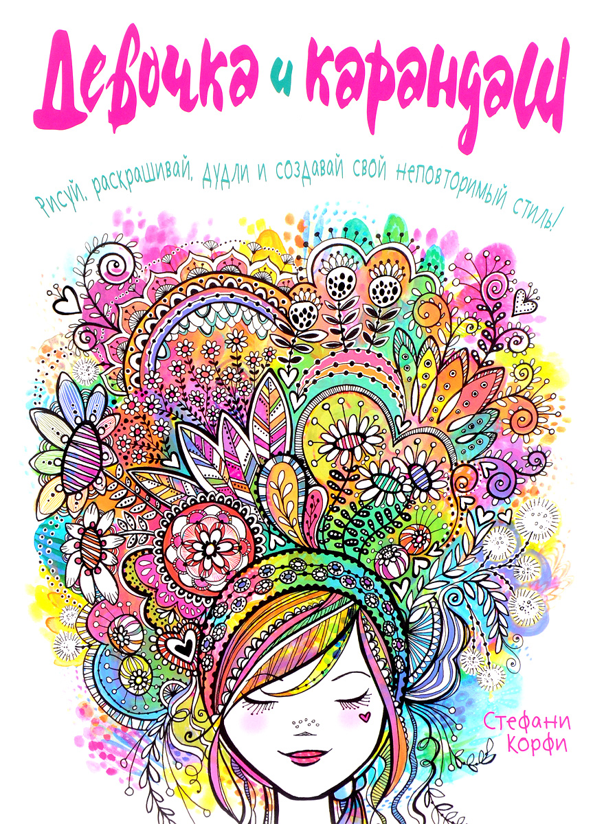 Стефани Корфи Девочка и карандаш нейтральный цвет в интерьере стефани хоппен
