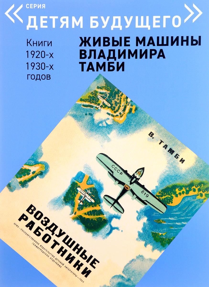 А. Савельев Воздушные работники