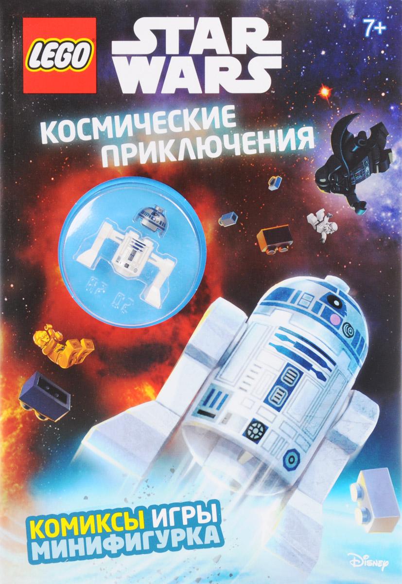 Космические приключения (+ мини-фигурка)