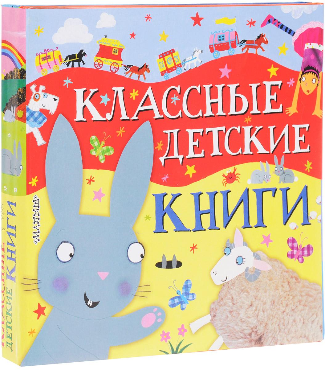 Классные детские книги (комплект из 5 книг)