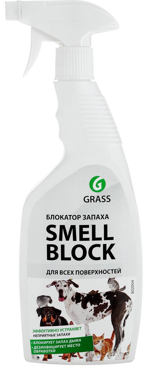Поглотитель запаха Grass Smell Block, для всех поверхностей, 600 мл802004Поглотитель запаха Grass Smell Block применяется для блокирования гнилостных и табачных запахов, запахов гари после пожара, неприятных запахов животных. Дезинфицирует место обработки. Распыляется на поверхность, источающую неприятный запах. Обладает собственным приятным ароматом.Товар сертифицирован.Как выбрать качественную бытовую химию, безопасную для природы и людей. Статья OZON Гид