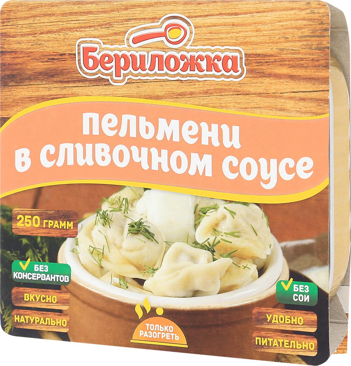 Бериложка пельмени в сливочном соусе, 250 г морозко пельмени таёжные 900 г