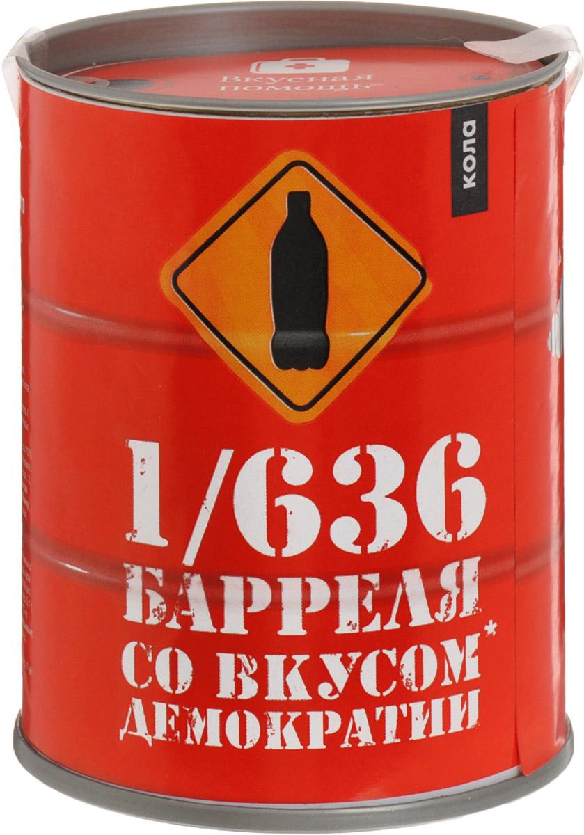 Вкусная помощь 1/636 Барреля со вкусом демократии жевательный мармелад (кола), 100 г4680016274396Банка жевательного мармелада с виду похожа на бочку, в которой хранится нефть. Объем этой баночки равен примерно 1/636 настоящего нефтяного барреля. Красная и демократичная банка - отличный подарок!Иногда у демократии до боли знакомый вкус. Тем лучше! Такой баррель можно не только без опаски съесть самому, но и разделить его с друзьями. Главное - помните: демократию нужно нести в массы - друзьям, знакомым, незнакомым, но главное тем, кто об этом вовсе не просит.Внутри качественный мармелад со вкусом колы в виде бутылочек кока-колы.Уважаемые клиенты! Обращаем ваше внимание, что полный перечень состава продукта представлен на дополнительном изображении.