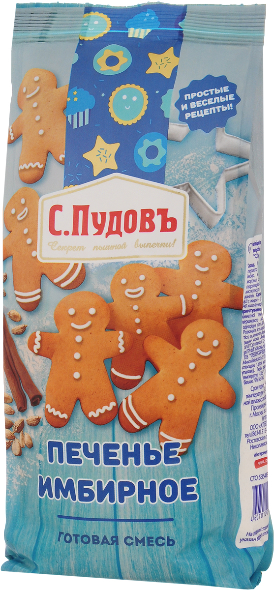 Пудовъ печенье имбирное, 400 г сладкая сказка печенье дед мороз и снегурочка 400 г