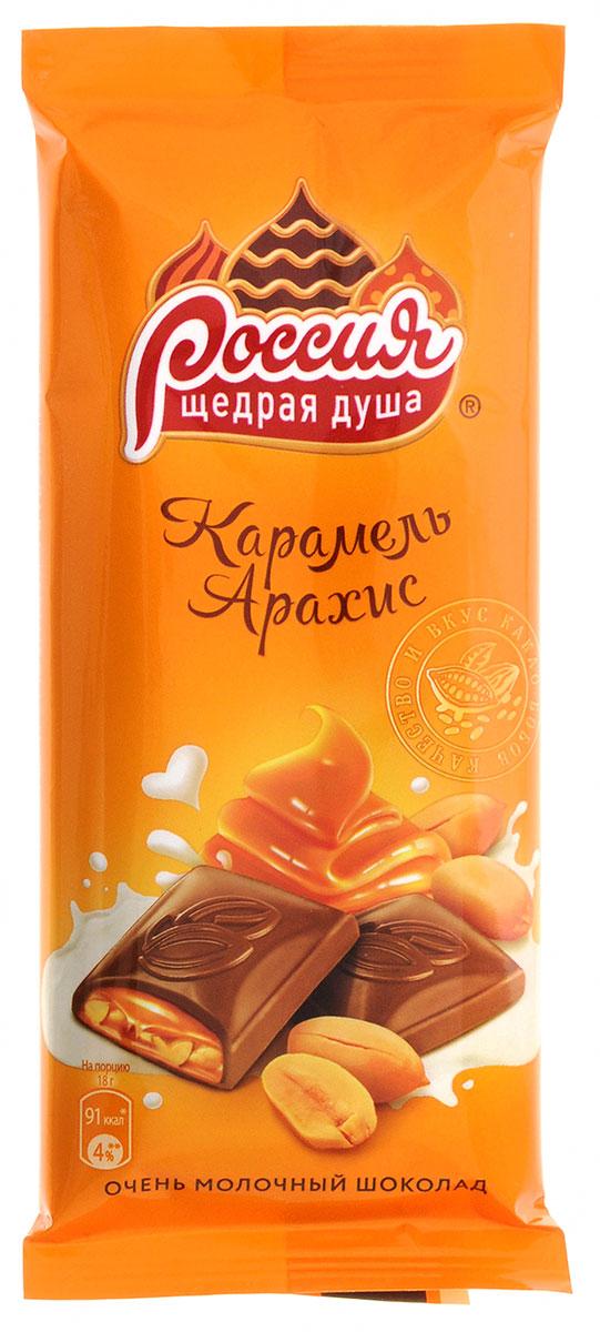 Россия-Щедрая душа! молочный шоколад с карамелью и арахисом, 90 г terravita шоколад молочный с изюмом и арахисом 225 г