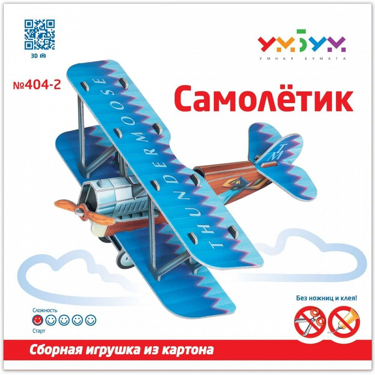 Умная бумага 3D пазл Самолетик цвет синий