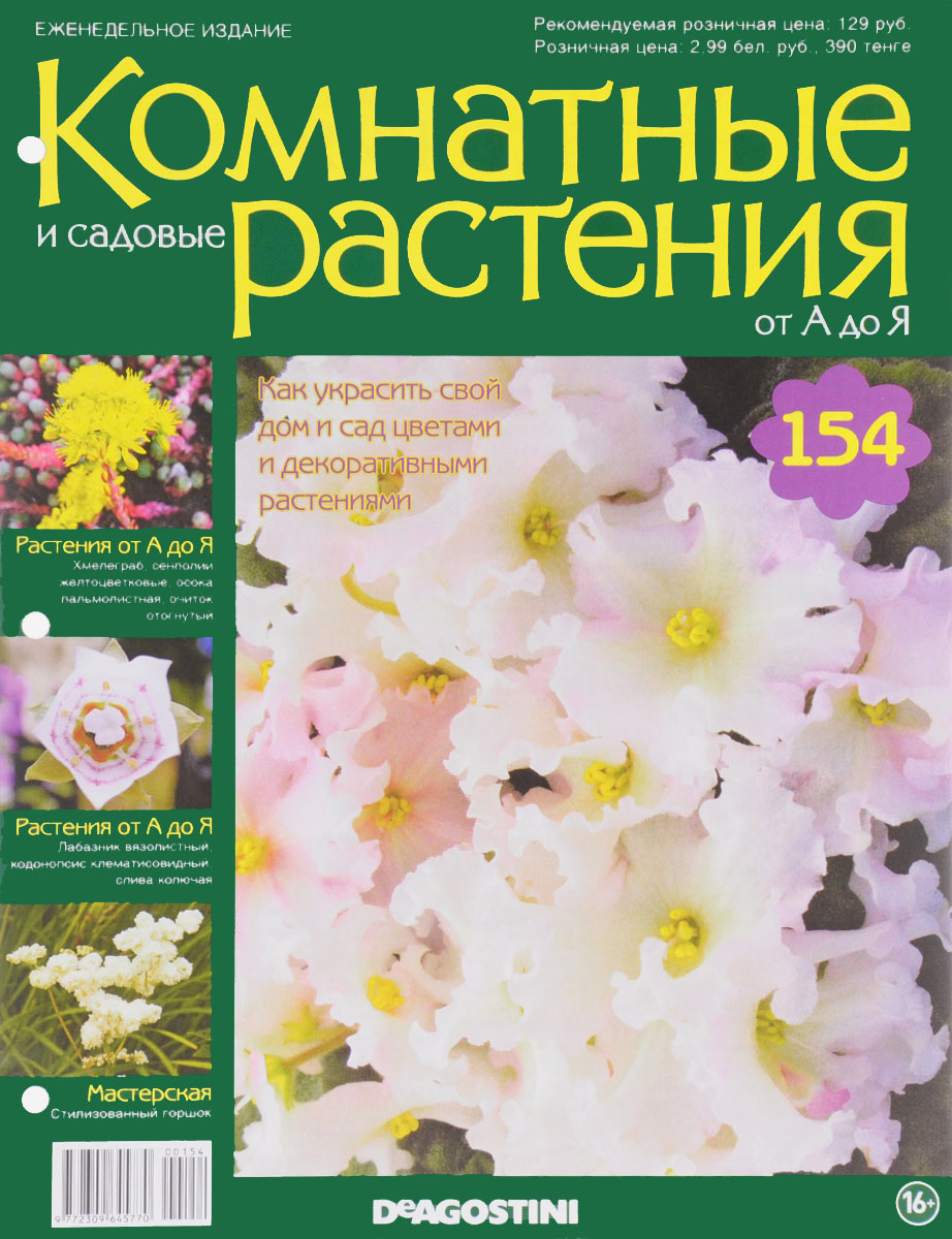 Журнал Комнатные и садовые растения. От А до Я №154 год до школы от а до я тетрадь по подготовке к школе