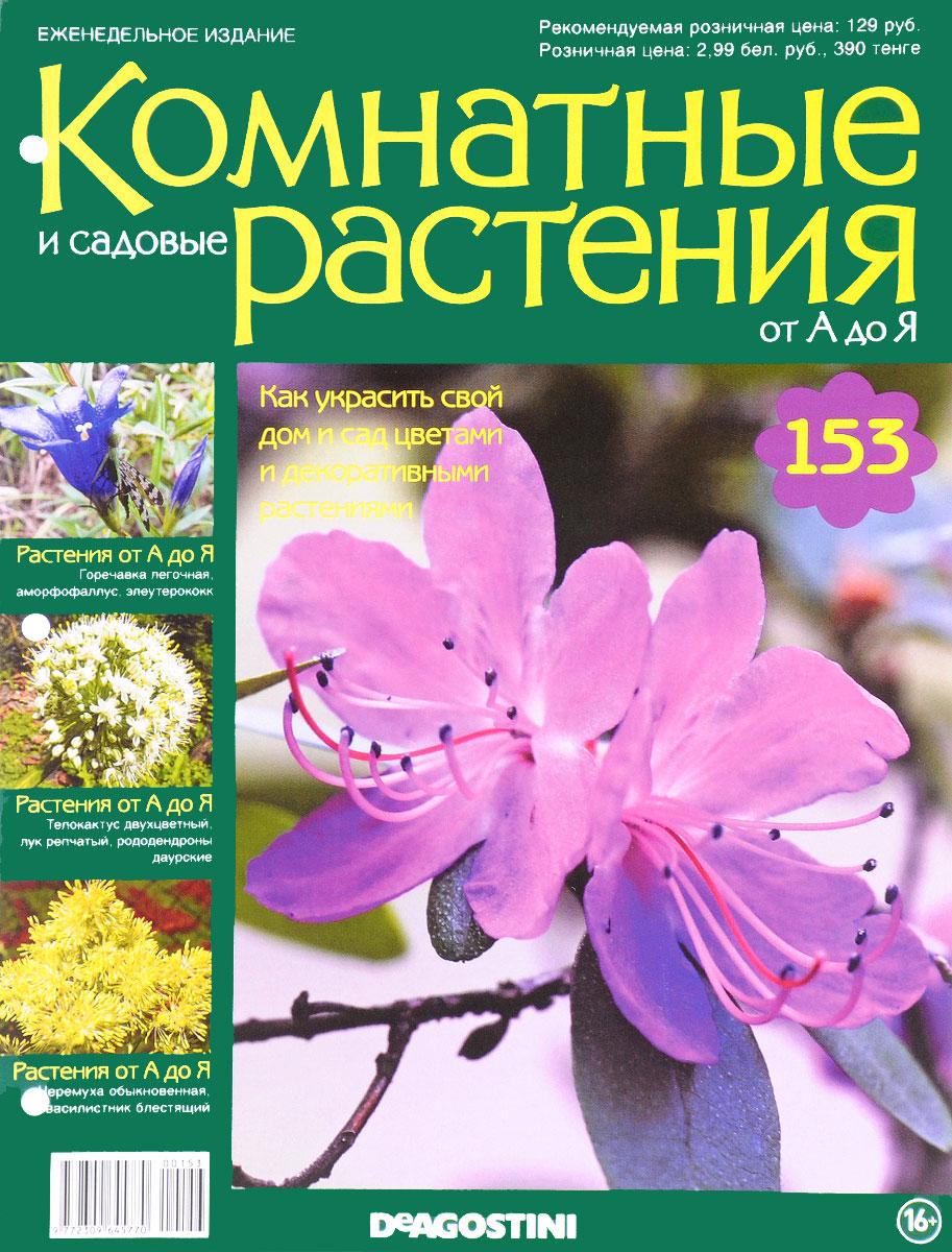 Журнал Комнатные и садовые растения. От А до Я №153 журнал комнатные и садовые растения от а до я 141