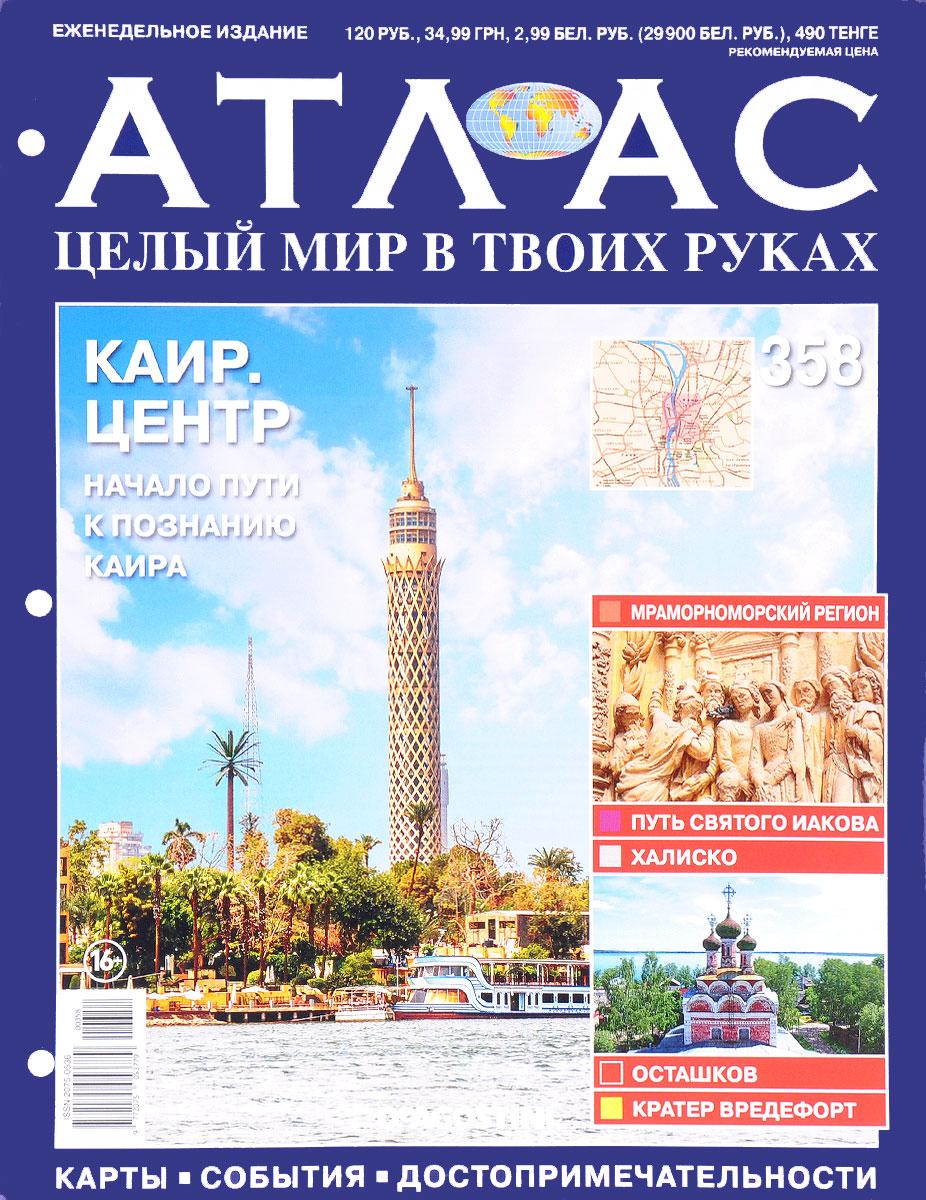 Журнал Атлас. Целый мир в твоих руках №358 пять гробниц по пути в каир