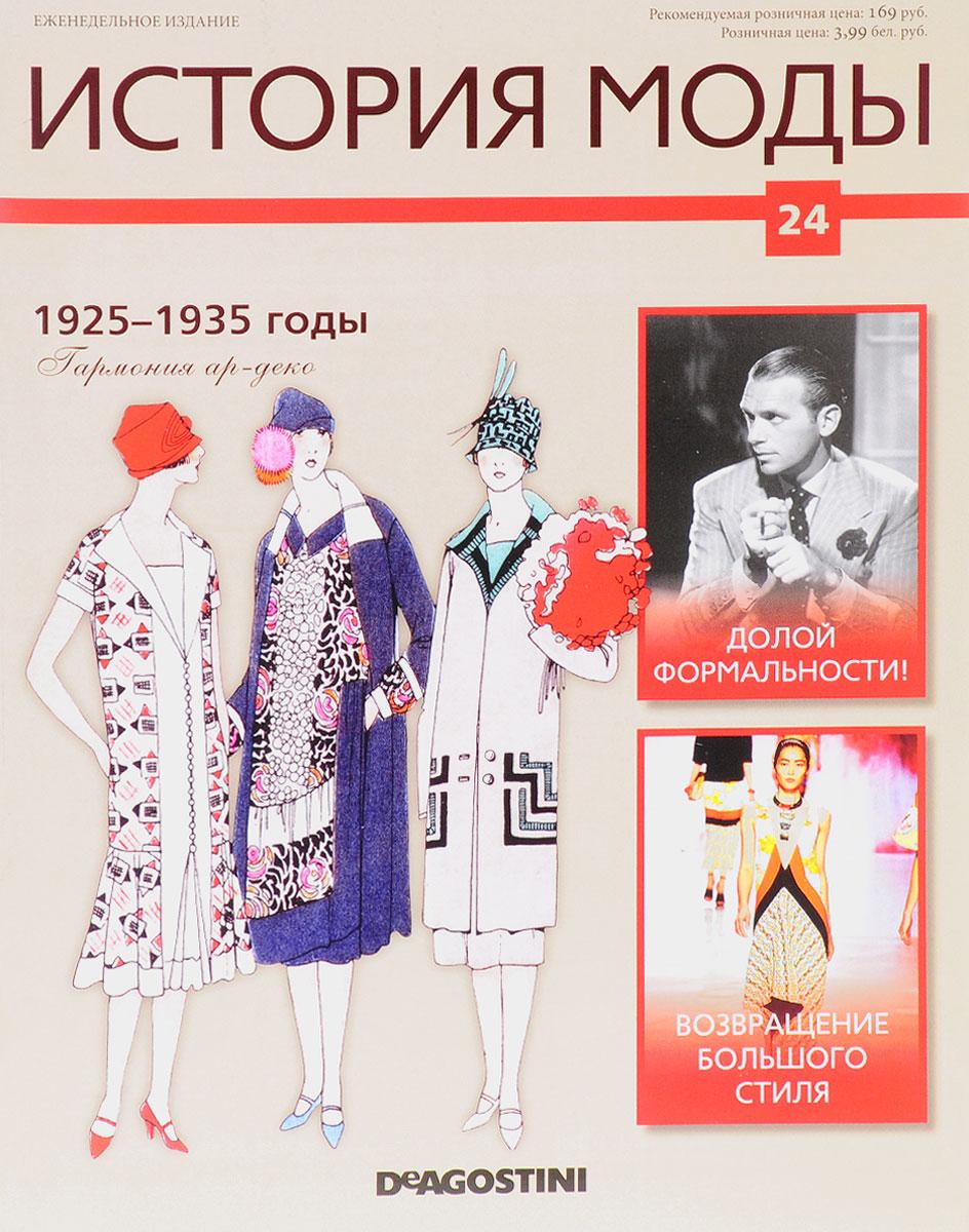 Журнал История моды №24 артур штильман история скрипача москва годы страха годы надежд 1935 1979