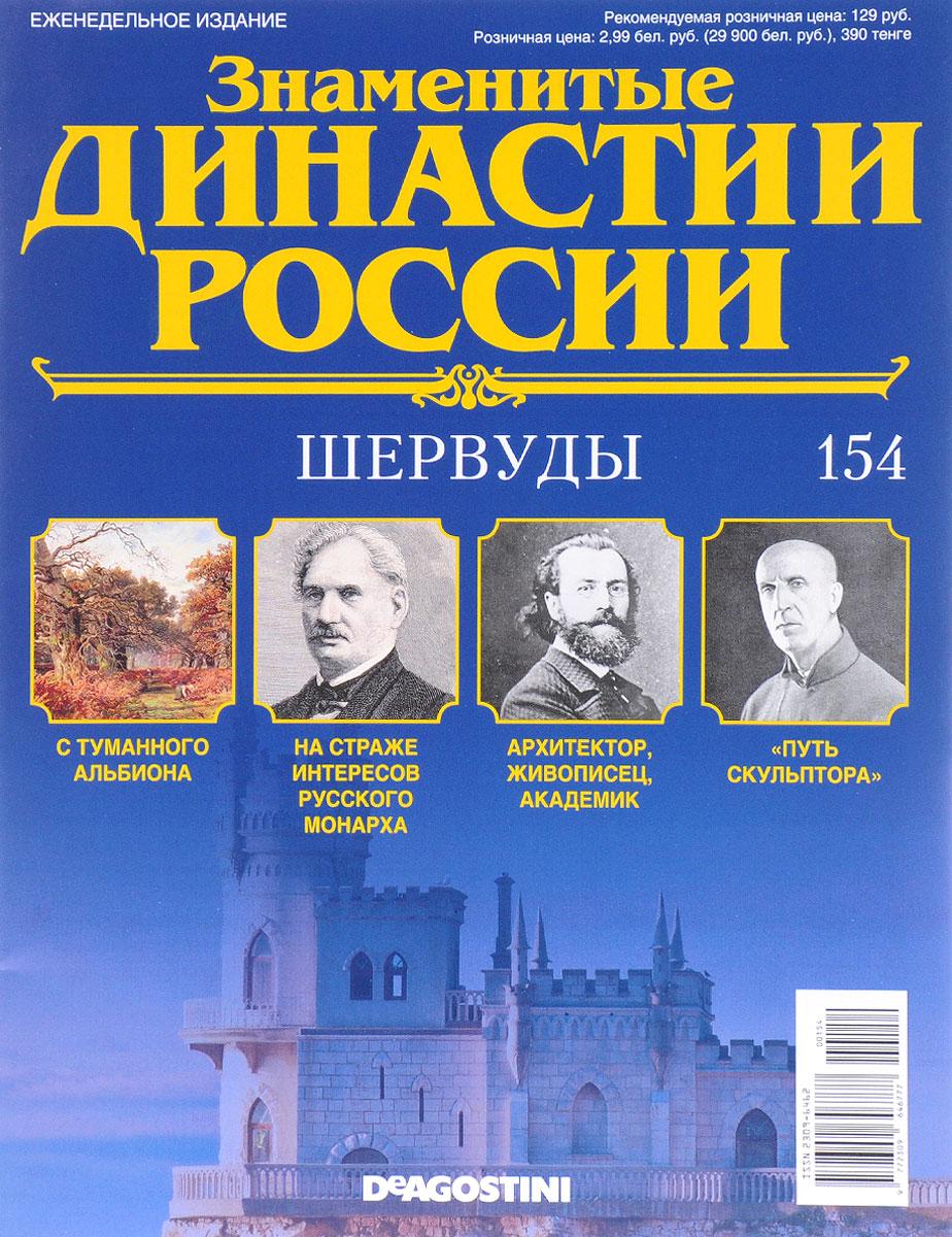 Журнал Знаменитые династии России №154 журнал знаменитые династии россии 85