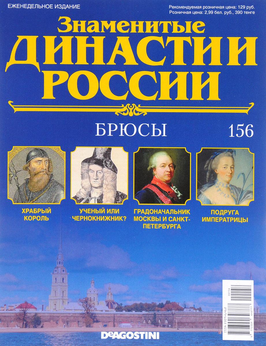 Журнал Знаменитые династии России №156 журнал знаменитые династии россии 85