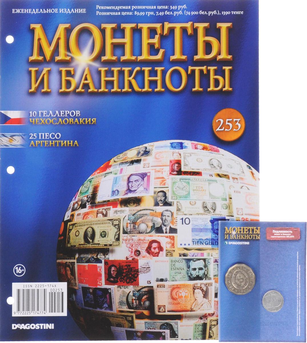 Журнал Монеты и банкноты №253 монеты в сургуте я продаю