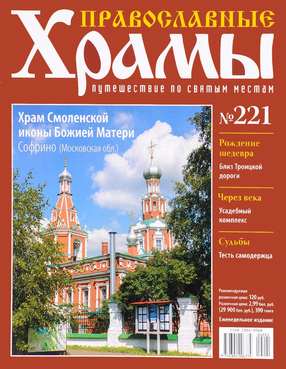 Журнал Православные храмы. Путешествие по святым местам № 221