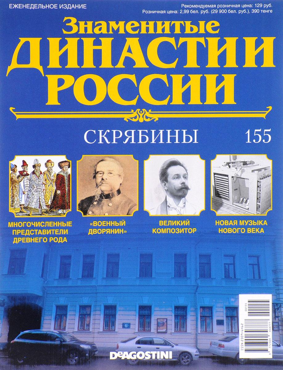Журнал Знаменитые династии России №155 журнал знаменитые династии россии 85