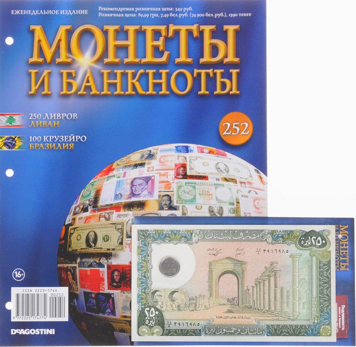 Zakazat.ru Журнал Монеты и банкноты №252