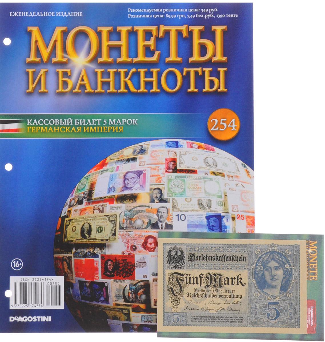 Журнал Монеты и банкноты №254 монеты в сургуте я продаю