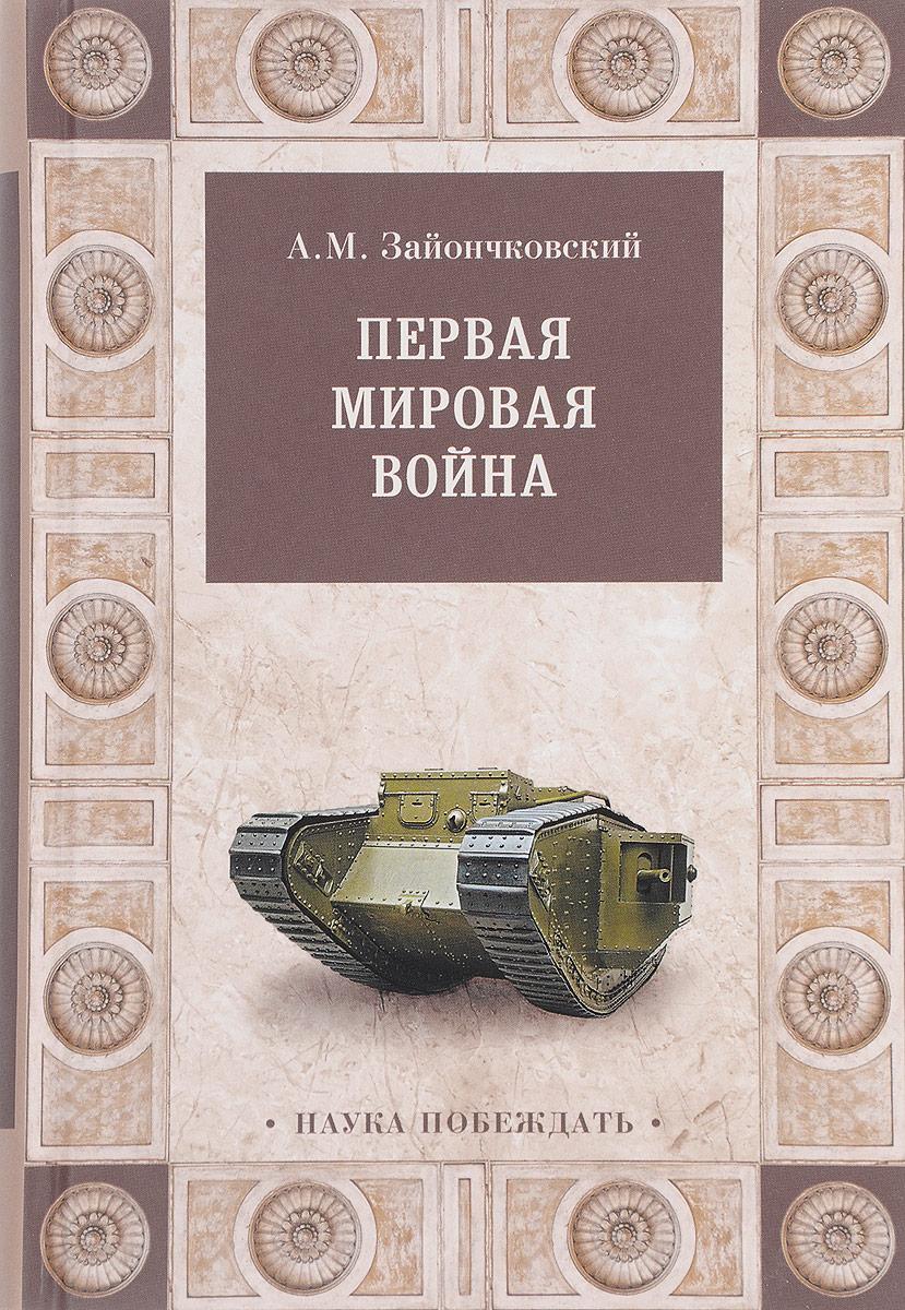 А. М. Зайончковский Первая мировая война