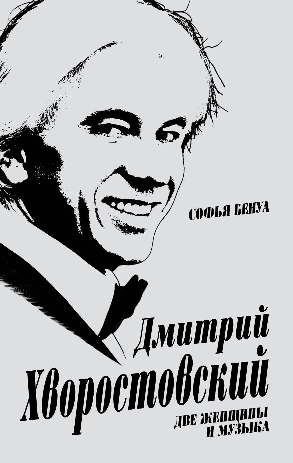Zakazat.ru: Дмитрий Хворостовский. Две женщины и музыка. Бенуа Софья