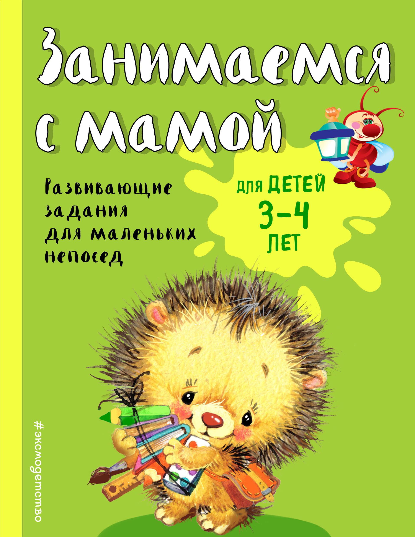 Смирнова Екатерина Васильевна Занимаемся с мамой. Для детей 3-4 лет