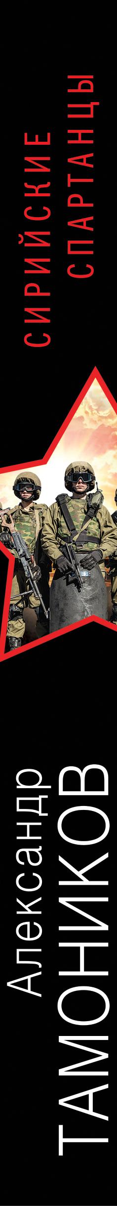 Сирийские спартанцы Группе спецназа майора Павла Новикова приказано скрытно выдвинуться...