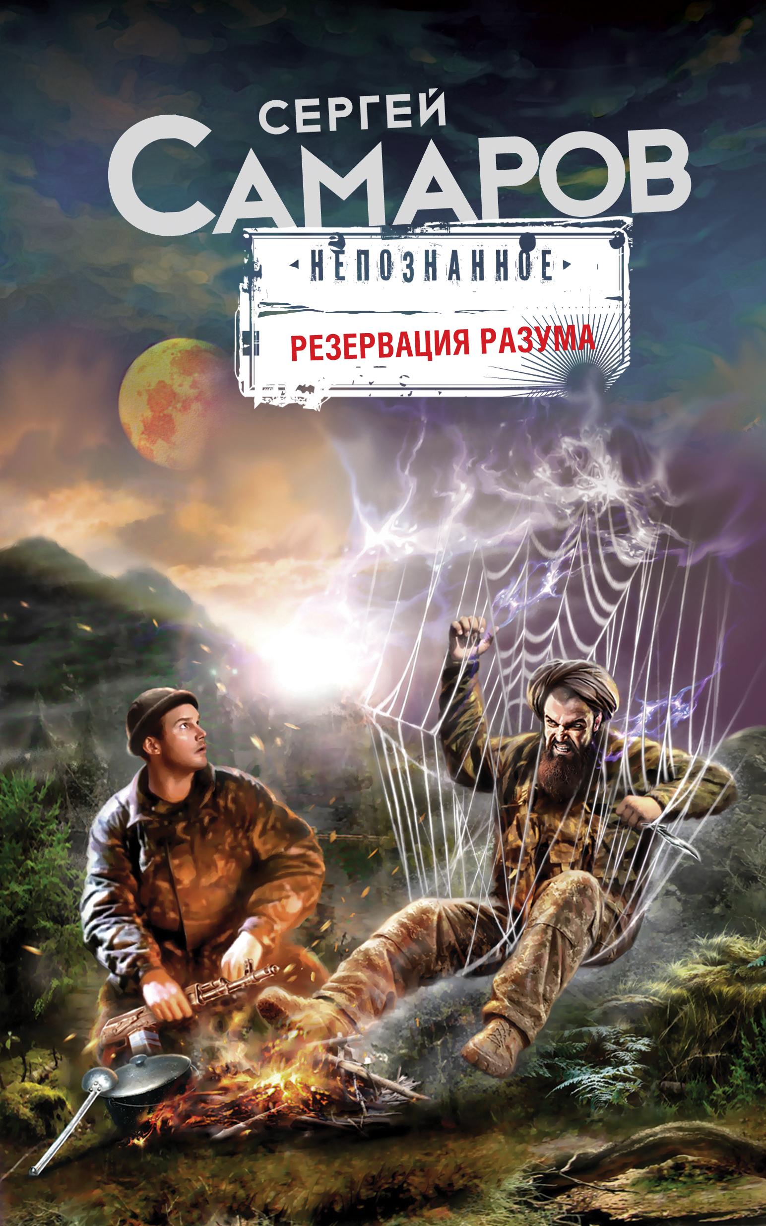 Сергей Самаров Резервация разума сергей самаров закон ответного удара