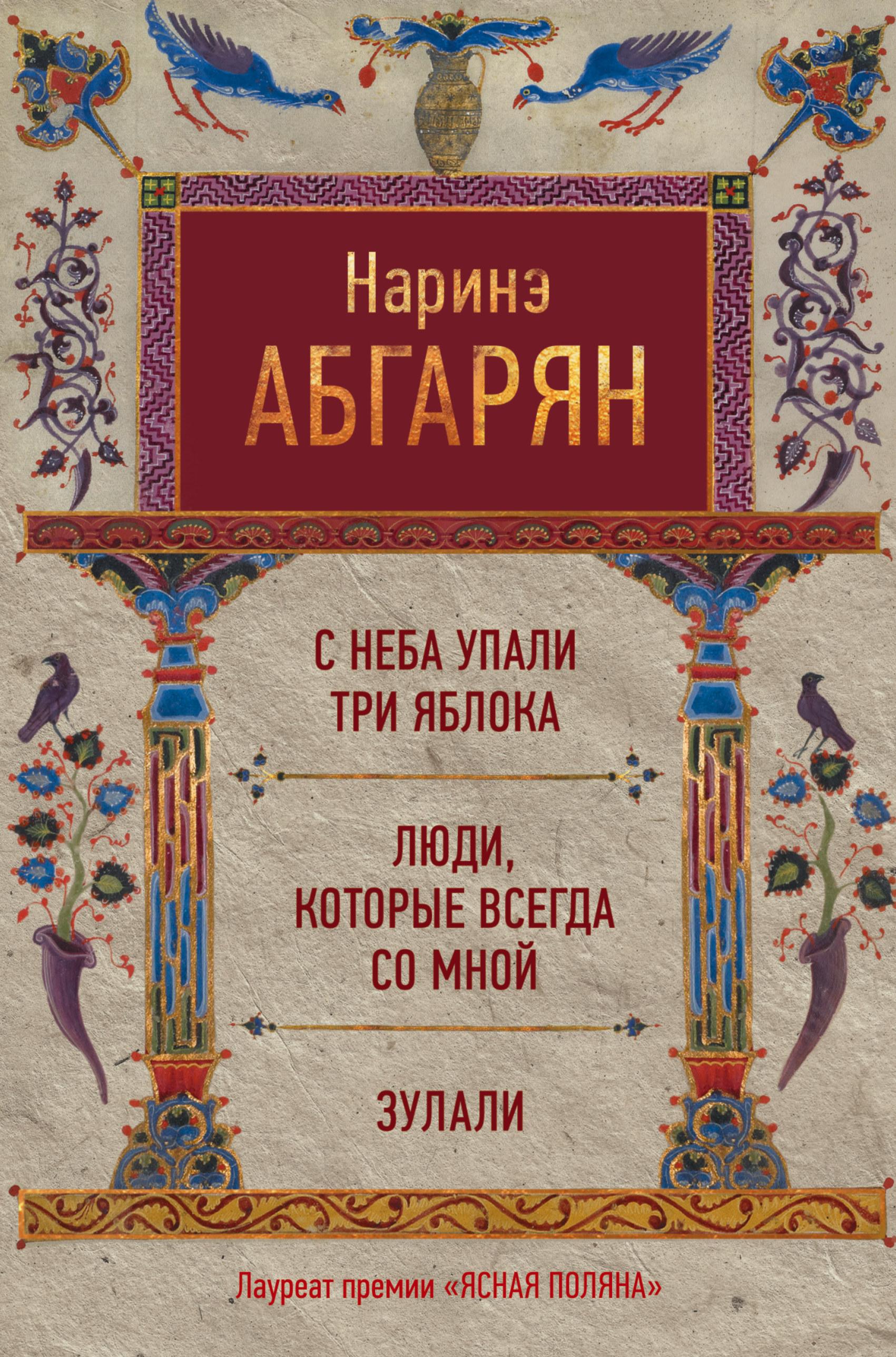 Абгарян Наринэ С неба упали три яблока. Люди, которые всегда со мной. Зулали ISBN: 978-5-17-102081-1 наринэ абгарян люди которые всегда со мной