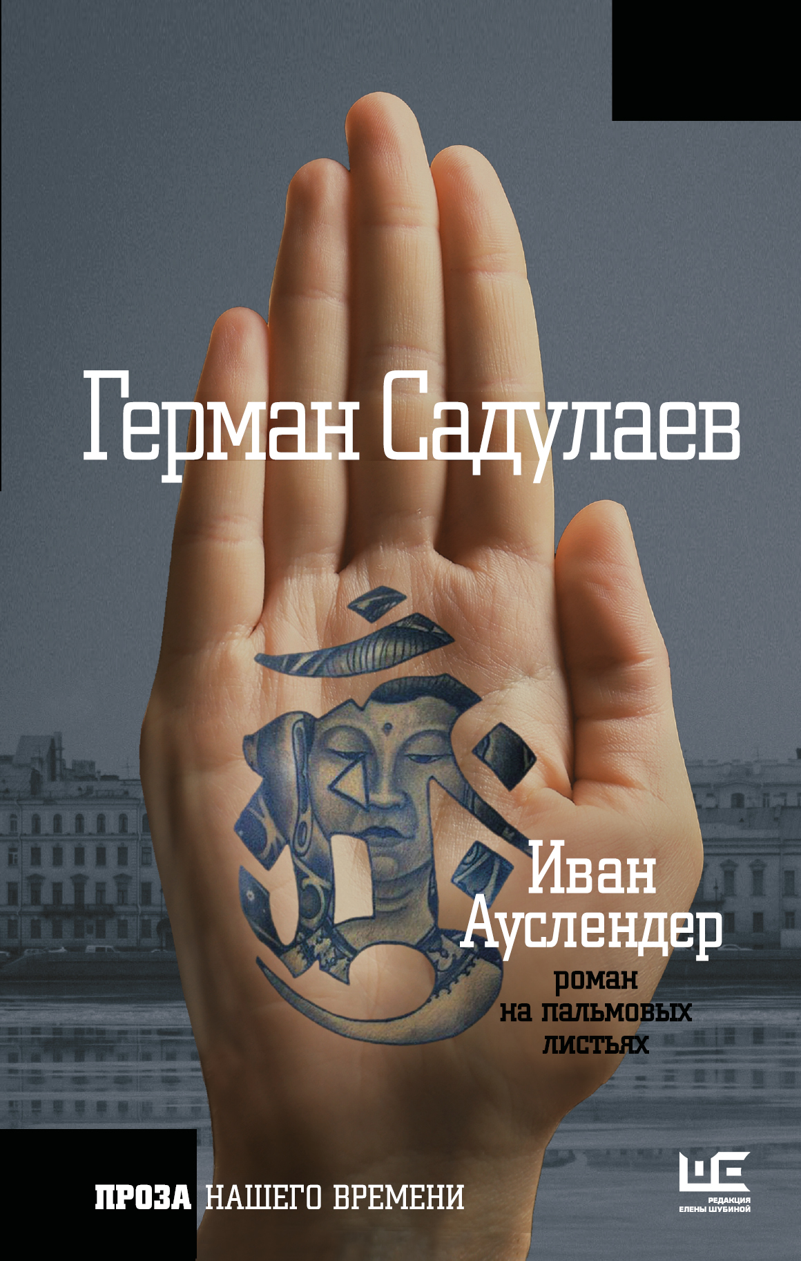 Герман Садулаев Иван Ауслендер иван комлев ковыль