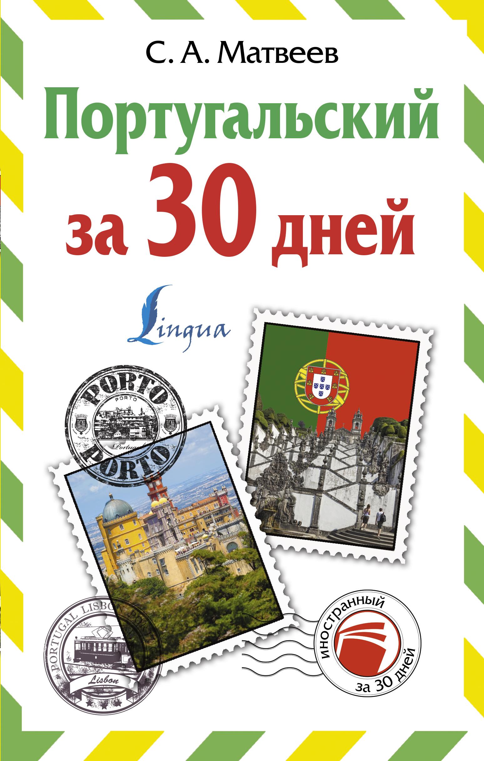 С. А. Матвеев Португальский за 30 дней иврит за 30 дней