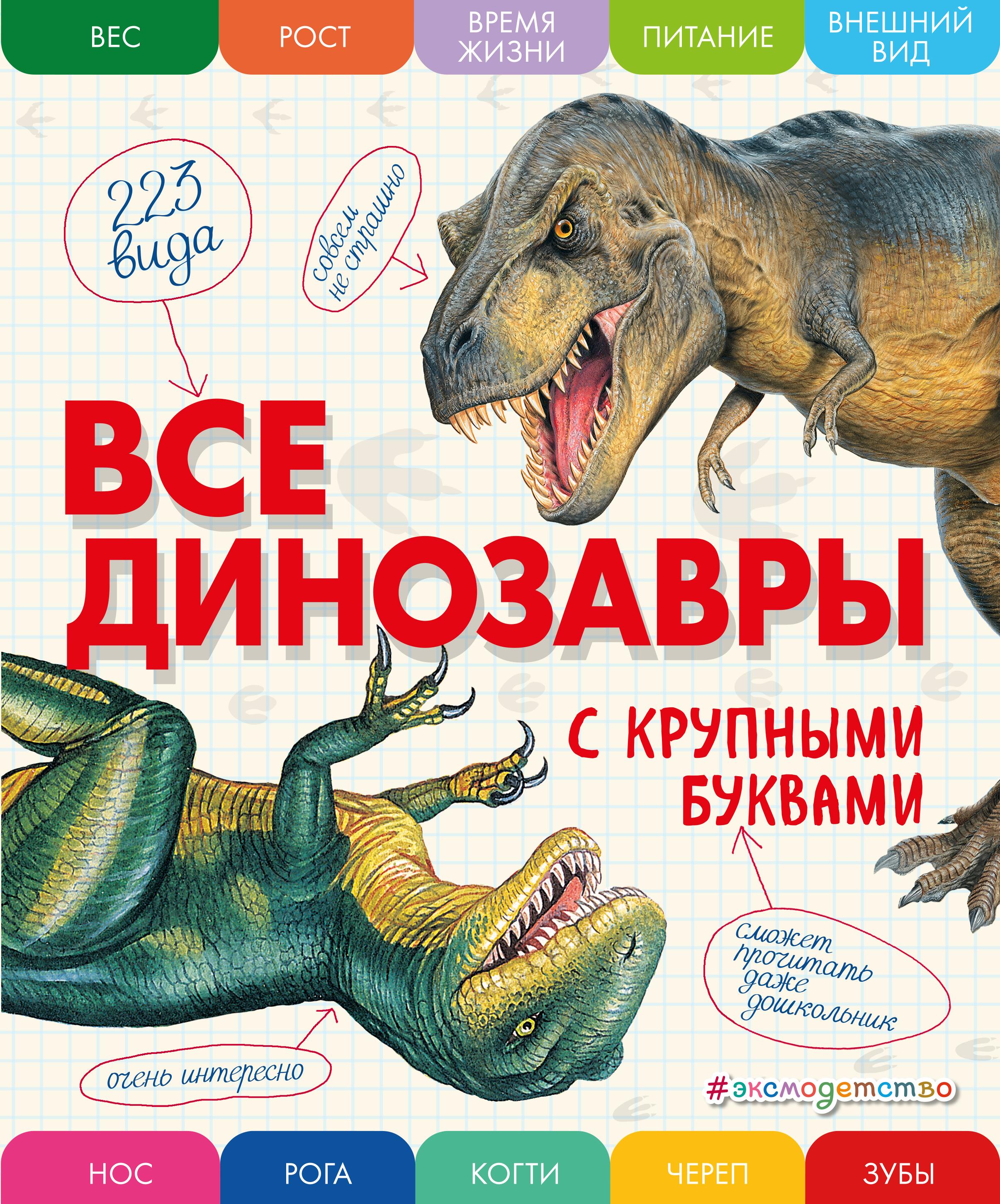 Елена Ананьева Все динозавры с крупными буквами жукова о чтение с крупными буквами
