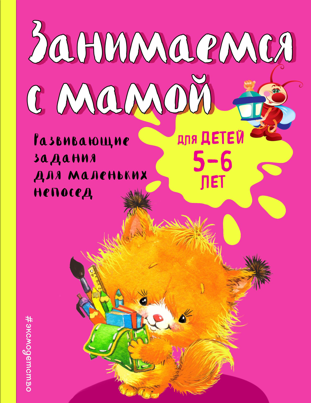 Смирнова Екатерина Васильевна Занимаемся с мамой. Для детей 5-6 лет