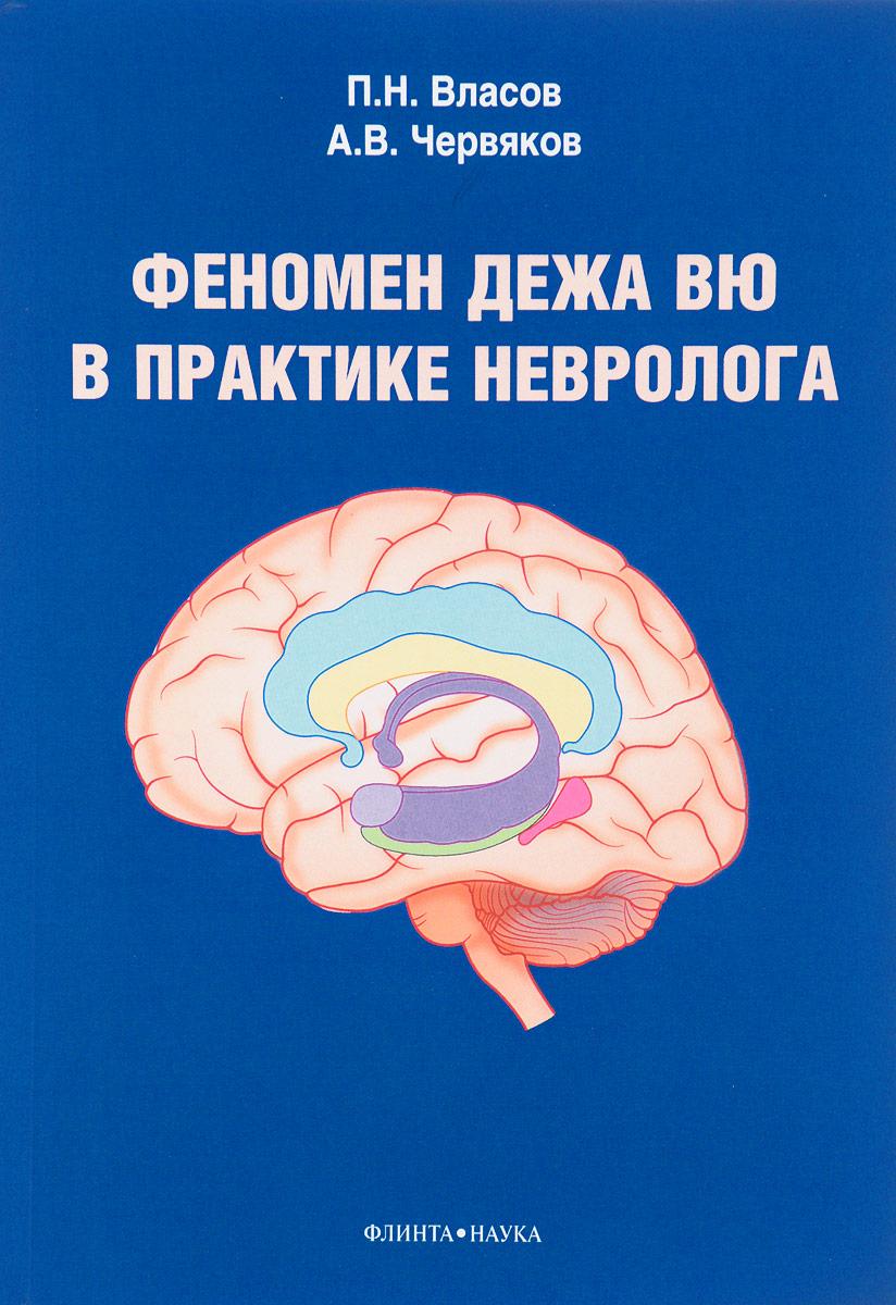 П. Н. Власов, А. В. Червяков Феномен дежа вю в практике невролога