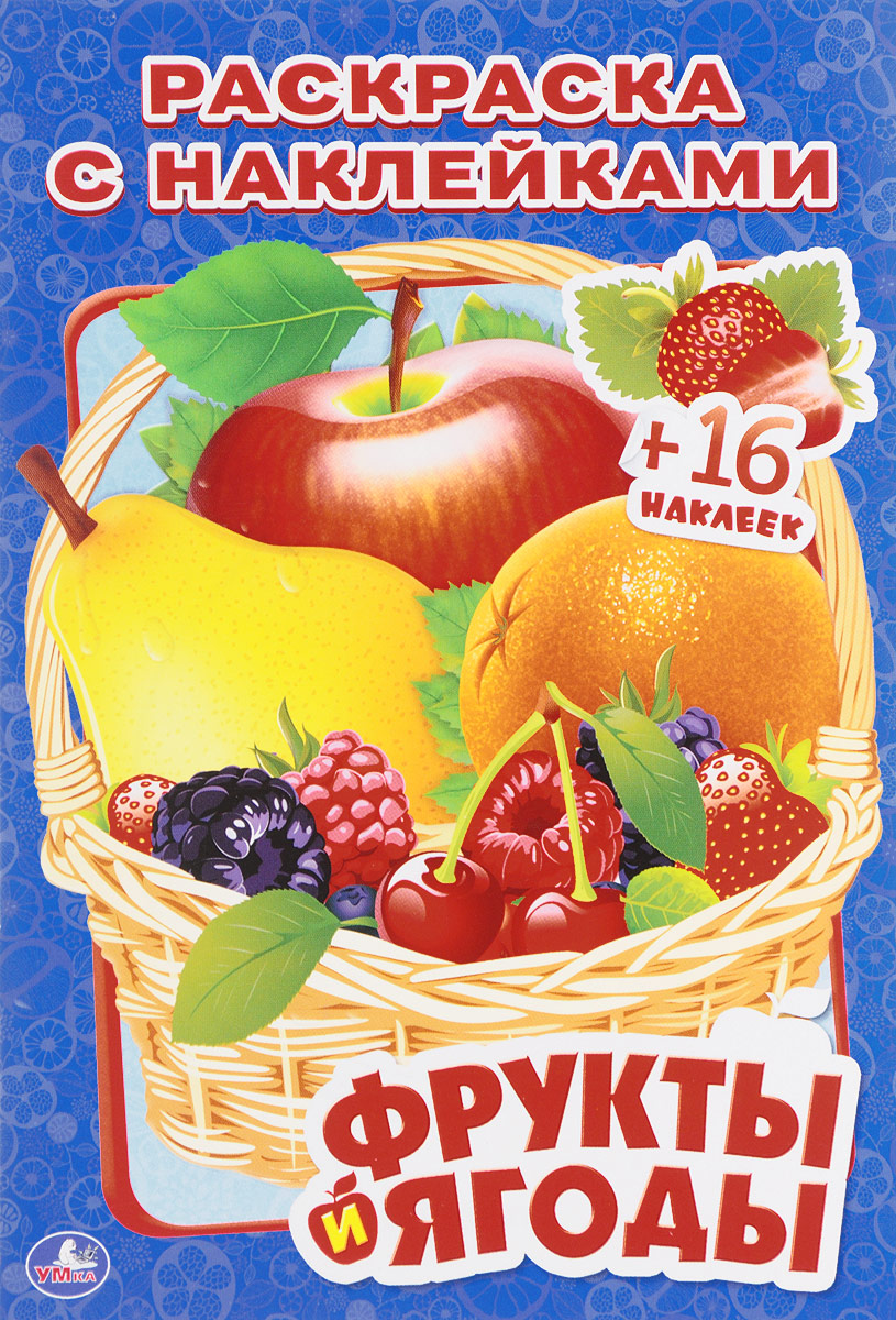 Фрукты и ягоды. Раскраска (+ наклейки)