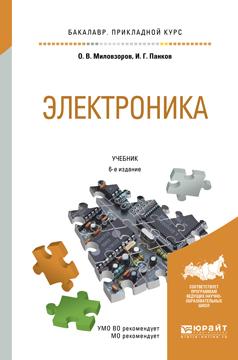 Миловзоров О.В., Панков И.Г. Электроника. Учебник