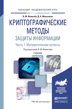 Криптографические методы защиты информации. Учебник. В 2 частях. Часть 1. Математические аспекты
