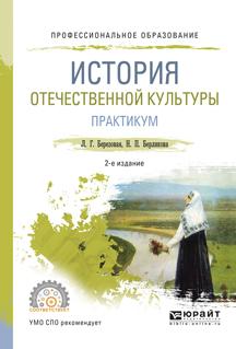 История отечественной культуры. Практикум. Учебное пособие