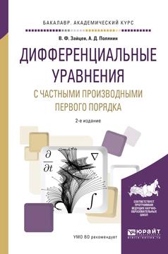 Зайцев В.Ф., Полянин А.Д. Дифференциальные уравнения с частными производными первого порядка. Учебное пособие