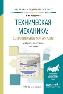 Е.Ю. Асадулина Техническая механика: сопротивление материалов. Учебник и практикум и с опарин основы технической механики учебник