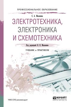 Миленин Н.К. - отв. ред. Электротехника, электроника и схемотехника. Учебник и практикум