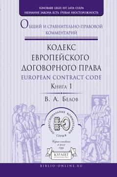 Белов В.А.. European Contract Codex / Кодекс европейского договорного права. Общий и сравнительно-правовой комментарий. В 2 книгах. Книга 1