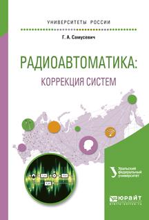 Дмитрий Астрецов Радиоавтоматика: коррекция систем. Учебное пособие