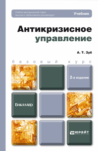 Антикризисное управление. Учебник