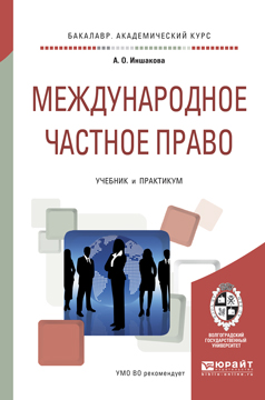 А. О. Иншакова Международное частное право. Учебник и практикум
